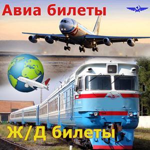 Авиа- и ж/д билеты Заводского