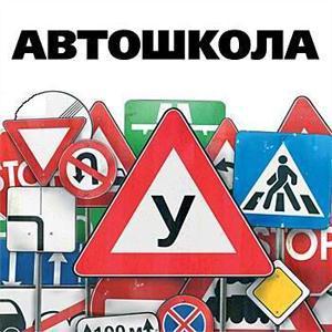 Автошколы Заводского