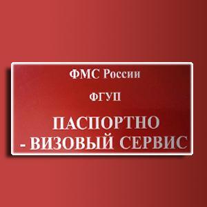 Паспортно-визовые службы Заводского
