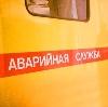 Аварийные службы в Заводском
