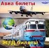 Авиа- и ж/д билеты в Заводском