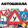 Автошколы в Заводском