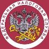 Налоговые инспекции, службы в Заводском