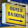 Обмен валют в Заводском