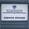 Отделения полиции в Заводском