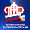 Пенсионные фонды в Заводском