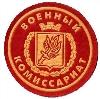 Военкоматы, комиссариаты в Заводском