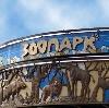 Зоопарки в Заводском