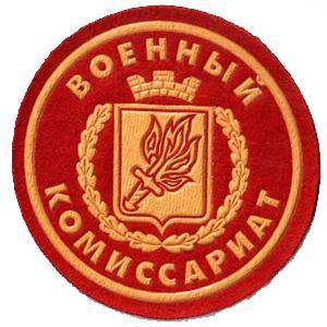 Военкоматы, комиссариаты Заводского
