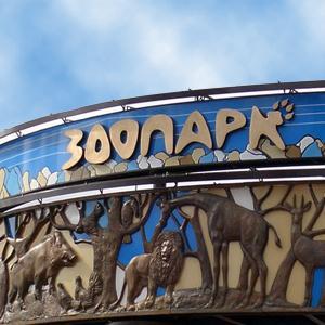 Зоопарки Заводского